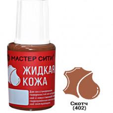 Жидкая кожа светло-коричневая (скотч) 402 фл. 20 мл мастер сити